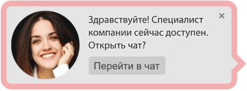 Пример онлайн-консультанта