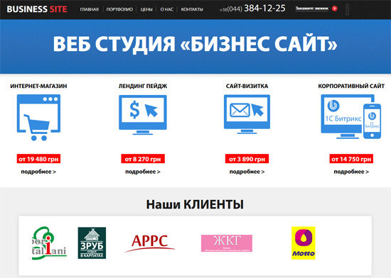 Business Site - скриншот главной страницы