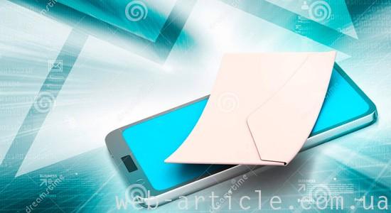 электронная почта с планшета