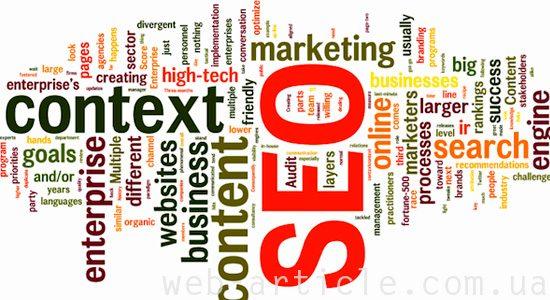 сео-маркетинг