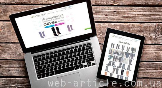 сайт интерен-магазина обуви