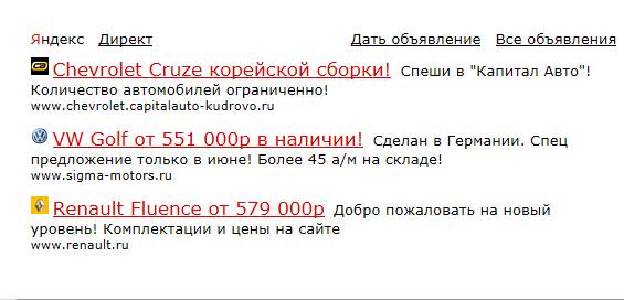 Пример грамотного оформления Яндекс.Директа