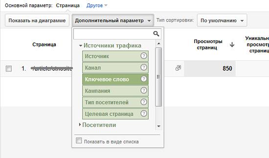 Скриншот выбора