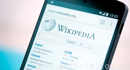 Мобильный дизайн Википедии