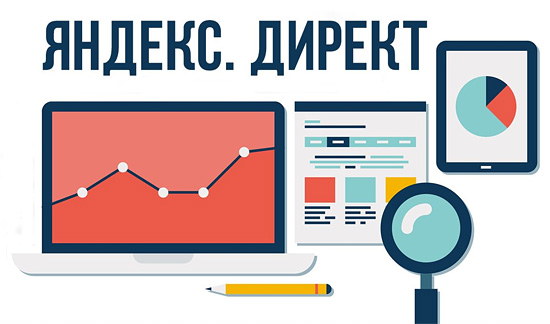 Мои надлюдения за Яндекс.Директ
