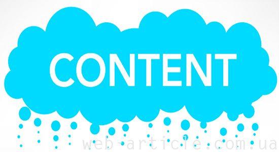контент сайта