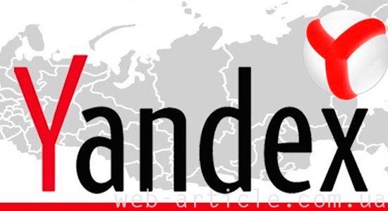 система Яндекс