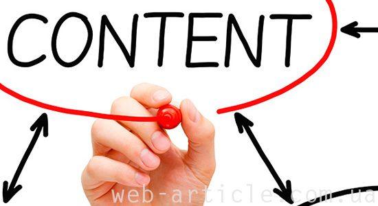 контент для сайта