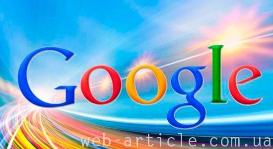 поисковая система Гугл