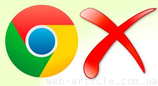 удаление браузера Хром