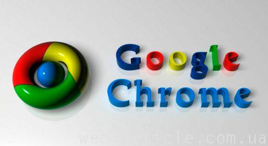 браузео Гугл Хром