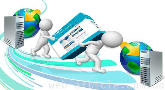 Переезд сайта на новый хостинг хостинг домены безлимит
