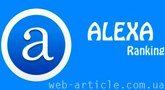Alexa rank сайта