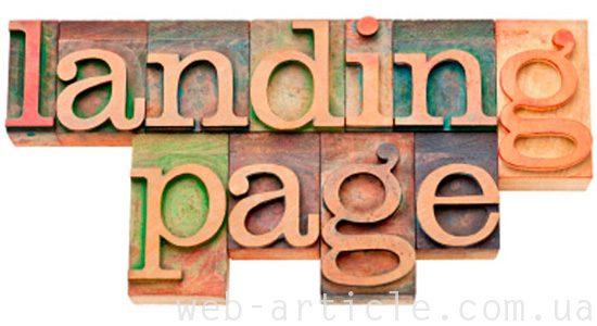 одностраничный сайт Landing page