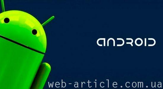 операционные системы Андроид
