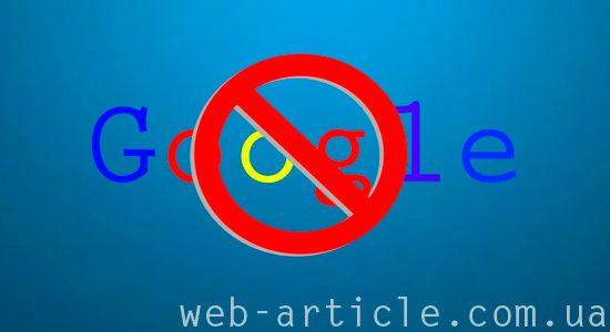 блокировка гугл аккаунта