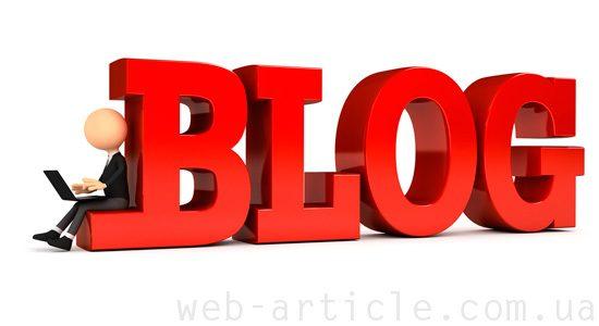 создание блога