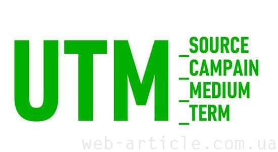 UTM метки для сайта