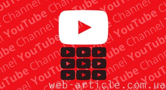 как раскрутить канал на Ютубе