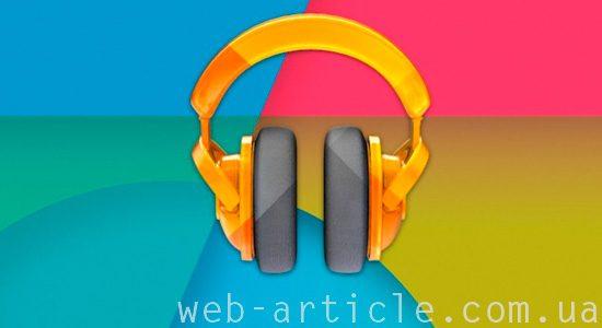 сервис Google Play Music