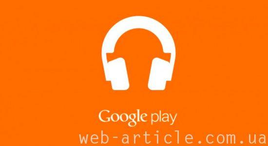 музыкальный сервис Google Play Music