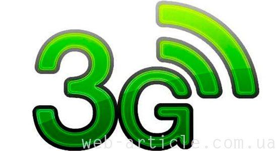 интернет связь 3G