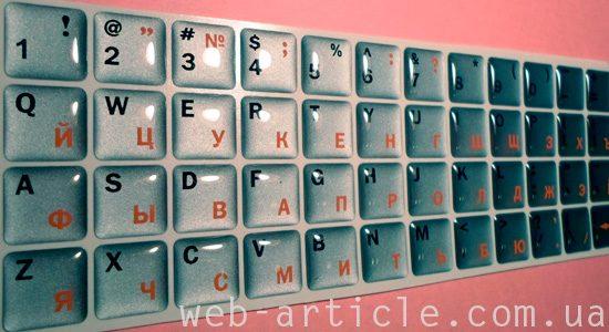 наклейка на клавиатуру ноутбука