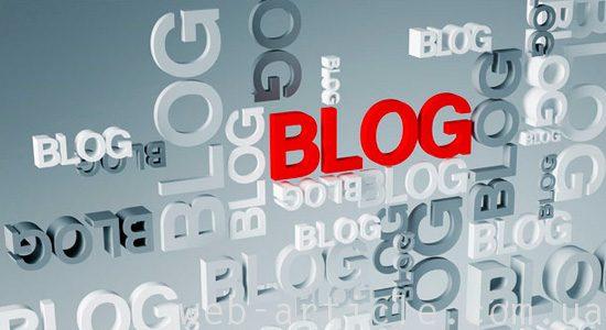 блог для заработка