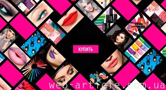 разработка сайта онлайн магазина косметики