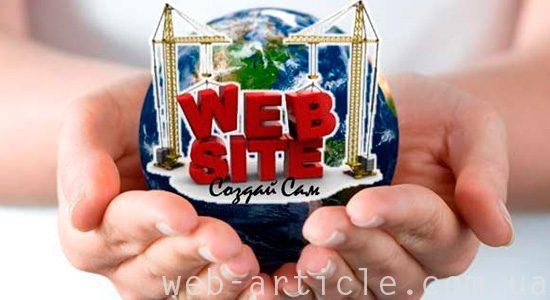 конструктор сайтов для новичков
