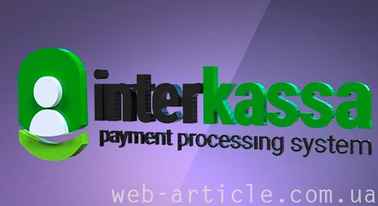 система оплаты Интеркасса