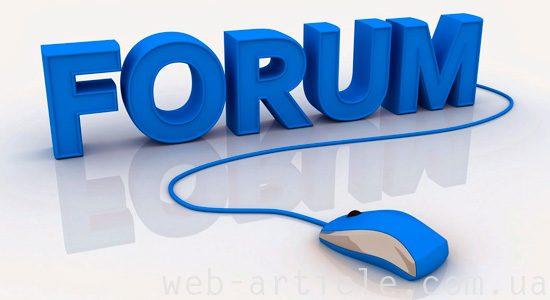 создание форума