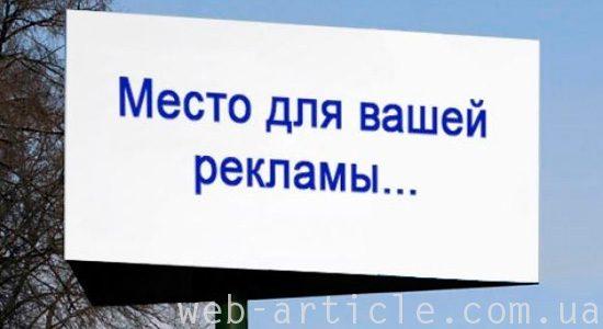 баннерная уличная реклама