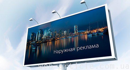 баннерная реклама