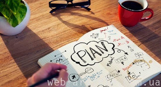 создание плана для будущего сайта
