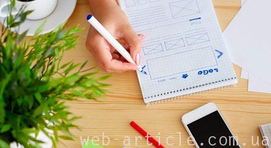 разработка дизайна для сайта