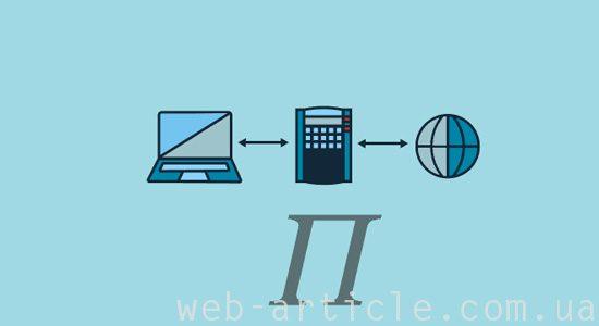 прокси сервер для доступа к информации