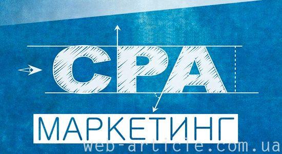 CPA сеть для вебмастеров