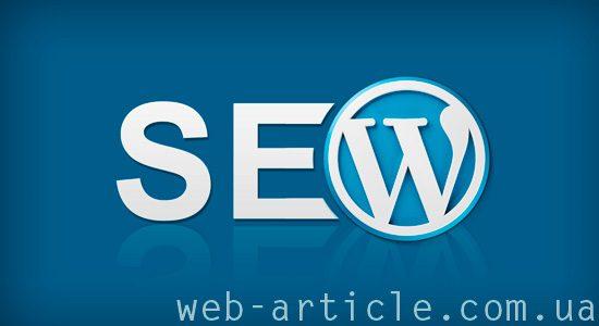 SEO-плагины WordPress