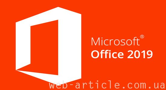 Программное обеспечение Microsoft PowerPoint 2019