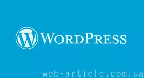 шаблоны сайта на WordPress