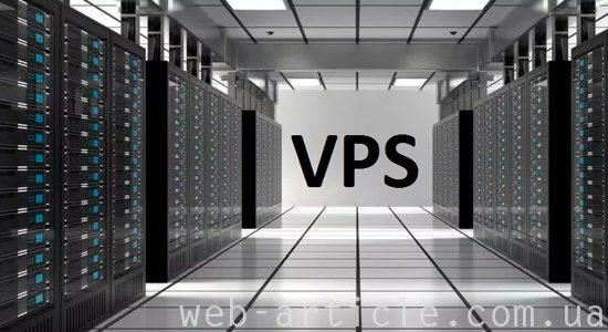 виртуальны выделенный сервер