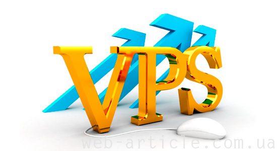 преимущество VPS-хостинга