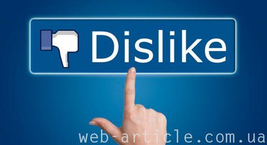 роль дизлайка на Фейсбуке