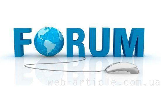 создание и продвижение форума