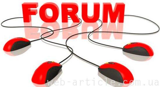раскрутка форума