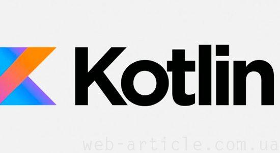 язык программирования Котлин