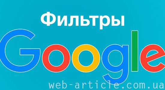 санкции поисковых систем для сайта