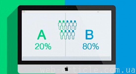 А/Б тест