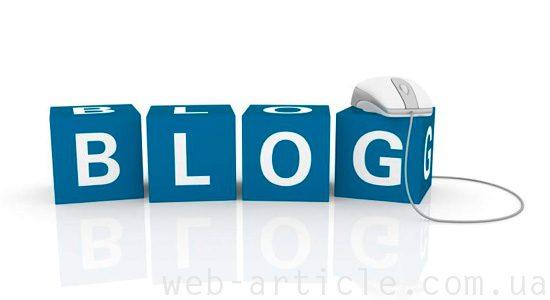 создание успешного блога